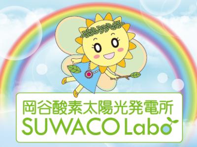 〜おひさまBUNSUNメガソーラープロジェクト〜 岡谷酸素太陽光発電所 SUWACO Labo