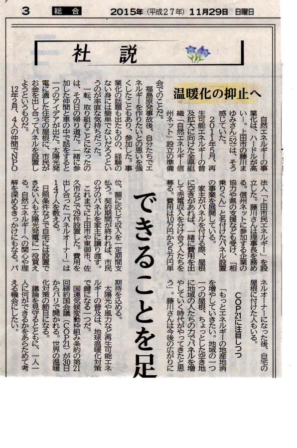 お知らせ】信濃毎日新聞(2015/1...