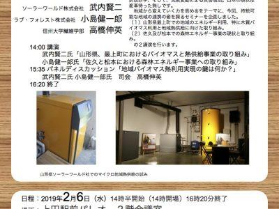 【2月6日・上田】木質バイオマス講演会「持続可能な『森林と熱エネルギー利用』」