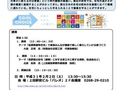 【2月2日・上田】上小ネット情報交流会「低燃費健幸住宅」「長野県の住宅(建物)に対する省エネに関する規制、助成金など」