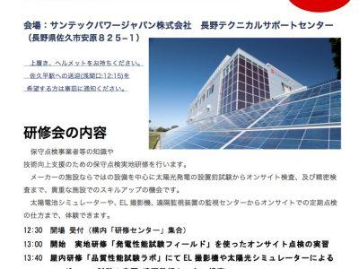 【1月29日・佐久】太陽光発電 保守・点検の技術スキルアップ研修 開催します。