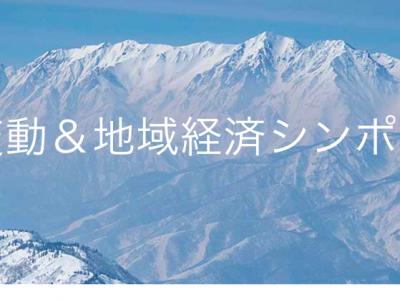 【5月18日・白馬】気候変動&地域経済シンポジウム