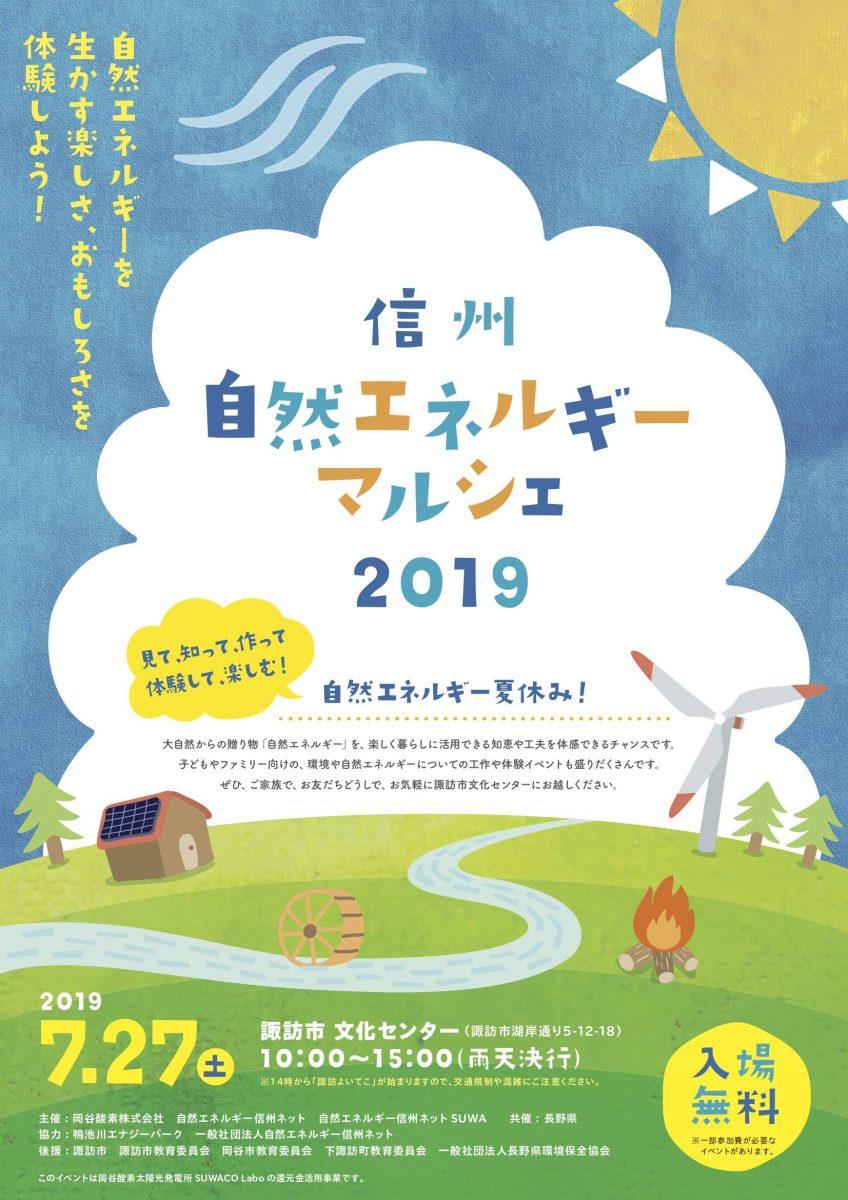 【7月27日・諏訪】信州自然エネルギーマルシェ2019 in 諏訪