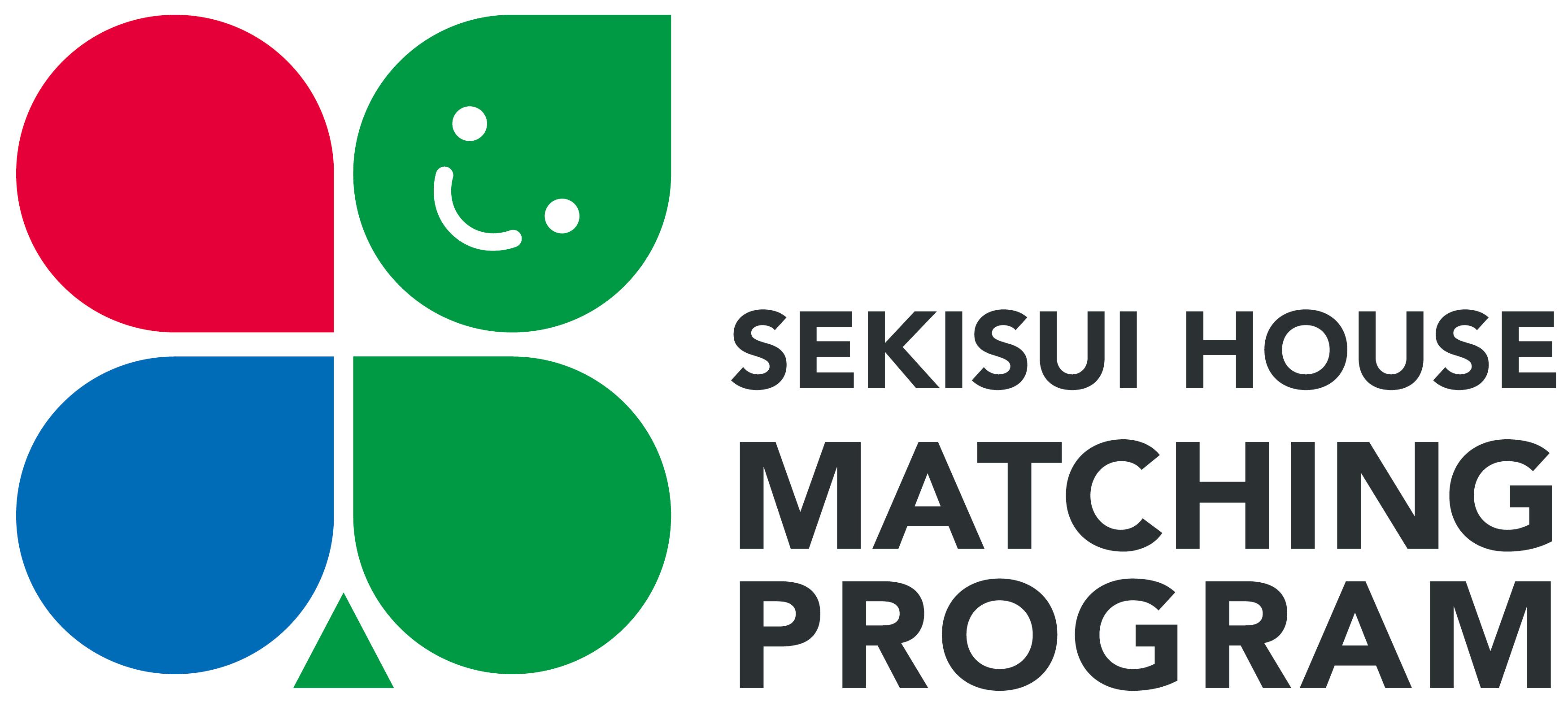 セキスイハウス・マッチングプロジェクト