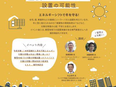 【報告】雪国での屋根ソーラーパネル設置の可能性(10月6日・白馬)