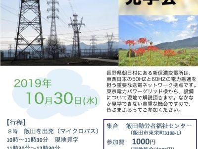 【10月30日・飯田・松本】新信濃変電所見学会