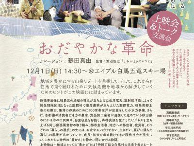 【12月1日・白馬】「おだやかな革命」上映会 & テーブルトーク