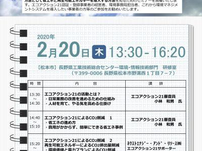 【2月20日・松本】環境マネジメントシステム・CO2削減セミナー