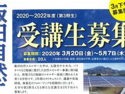 【募集】飯田自然エネルギー大学 第3期生を募集します