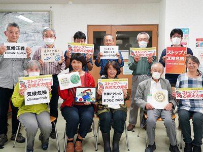エネットまつもと 9/25(金)夜、「気候アクションinまつもと2020」を松本市市民活動サポートセンターで開催。