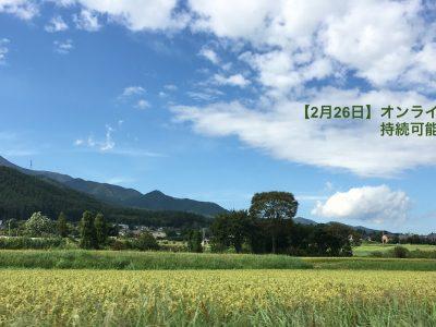 【2月26日】オンラインセミナー【持続可能な農村とは】