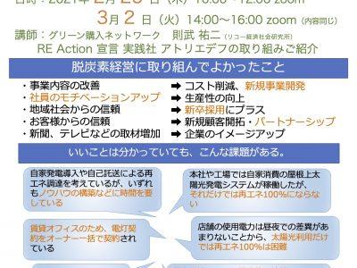 【2月25日、3月2日】「RE Action 中小企業のための脱炭素経営」オンラインセミナー