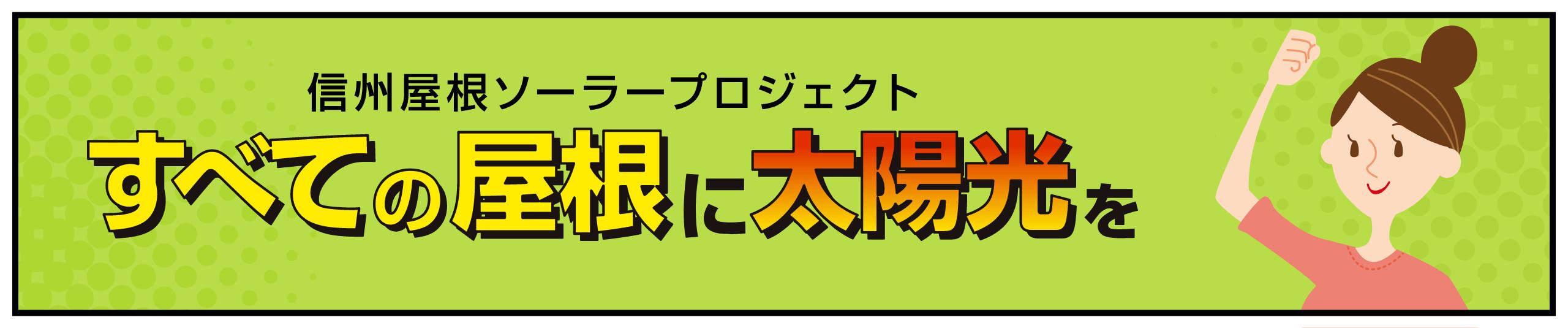 信州屋根ソーラ−プロジェクト