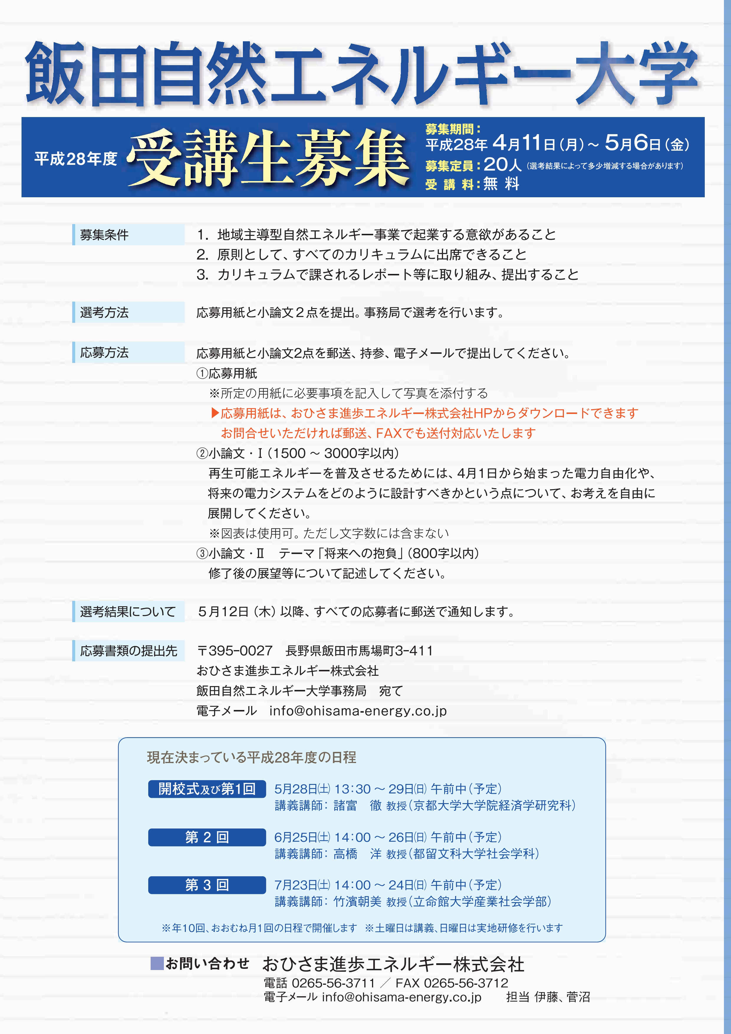 20160502プレスリリース資料_page003