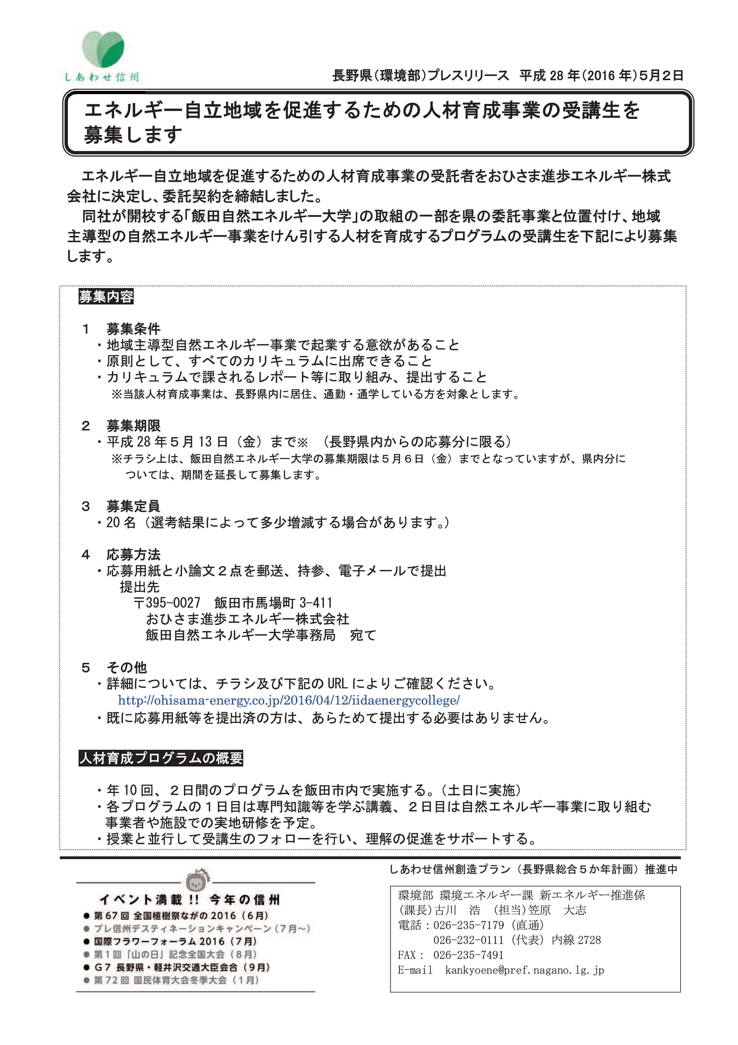 20160502プレスリリース資料_page001