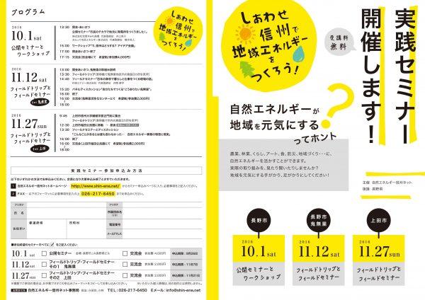 seminar160810_3_page001