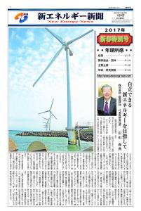 新エネルギー新聞表紙
