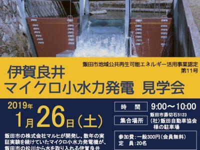 【1月26日・飯田】伊賀良井 マイクロ小水力発電見学会