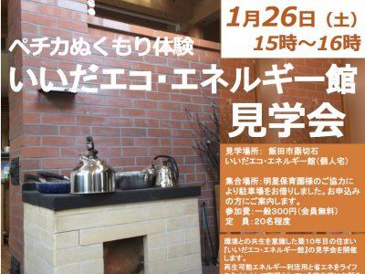 【1月26日・飯田】「いいだエコ・エネルギー館見学会」開催のお知らせ
