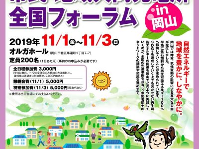 【11月1-3日・岡山】第11回 市民・地域共同発電所全国フォーラム in 岡山