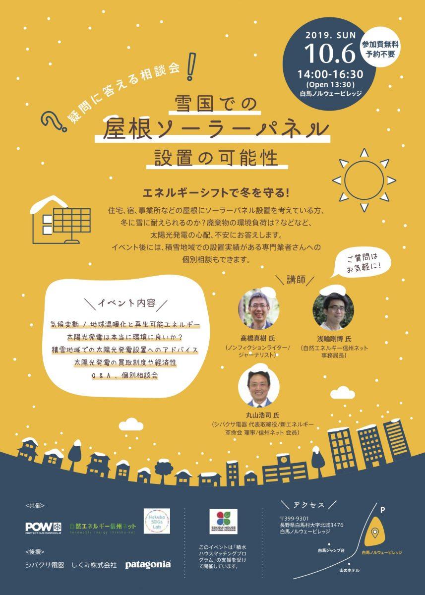 【10月6日・白馬】疑問に答える相談会 - 雪国での屋根ソーラーパネル設置の可能性
