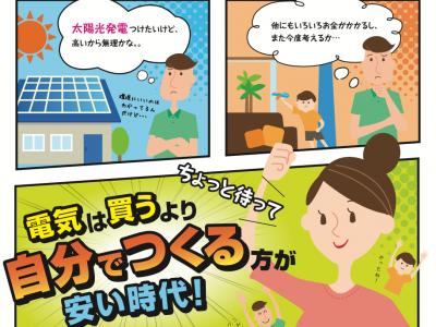 信州屋根ソーラー100%:ゼロ円設置モデル