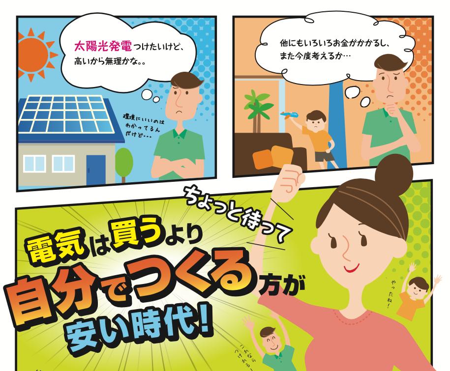 長野県太陽光ヘルプデスク
