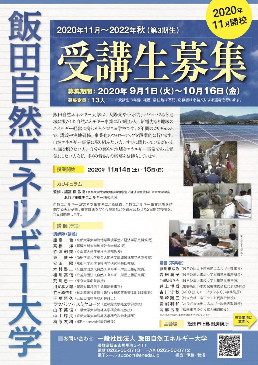 【募集】飯田自然エネルギー大学 第3期生を追加募集します