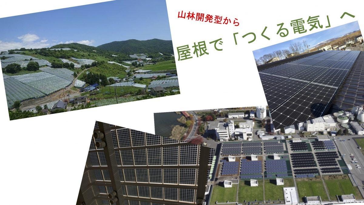 【10月24日・オンライン】太陽光への質問に答えます。セミナー「自分の屋根が発電所 電気は買うよりつくる時代 〜地域と調和したソーラー〜」