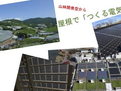 活動報告【10月24日】「地域と調和したソーラー」オンラインセミナー