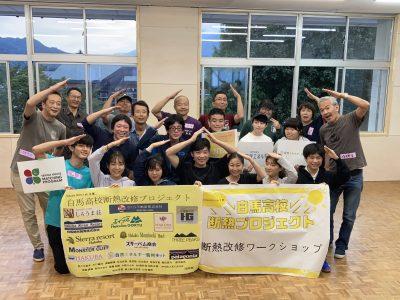 【9月19〜21日】白馬高校断熱改修ワークショップ報告