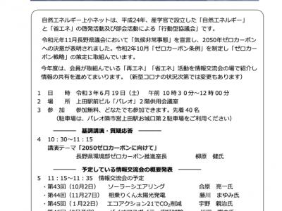 【6月19日・上田】講演「2050ゼロカーボンに向けて」