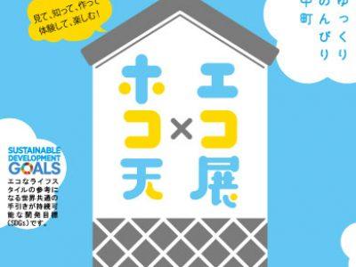 【8月22日】in松本「ゆっくりのんびり中町 ホコ天×エコ展」~中町がエコストリートになる日曜日~ご案内