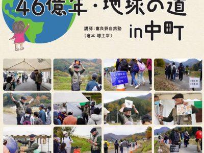 【10月24日・松本】「46億年・地球の道 in 中町」開催します!