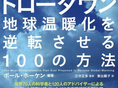 【10月30日・オンライン】「地球温暖化を逆転させる100の方法 〜長野県ゼロカーボン戦略とドローダウン〜」SUWACO Labo 2021