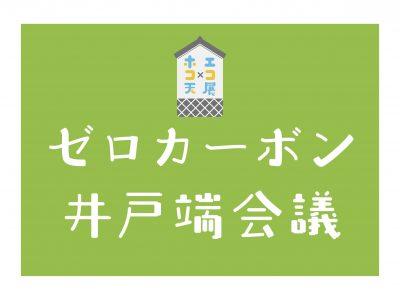 【10月24日・松本】ゼロカーボン井戸端会議・エンタク茶話会・ボード立ち話